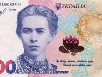 НБУ выпустил новую банкноту в 200 гривен: подробности
