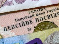 Индексацию пенсий могут провести в апреле: что известно